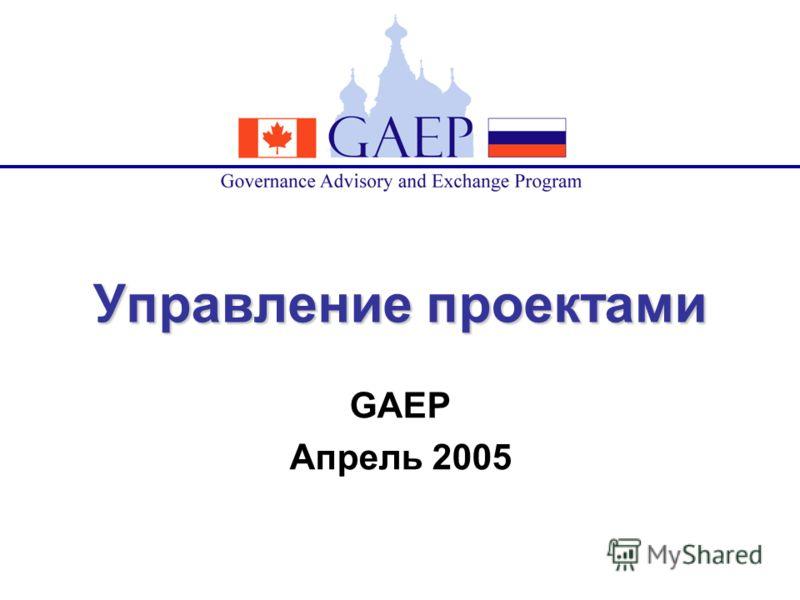 Управление проектами GAEP Апрель 2005
