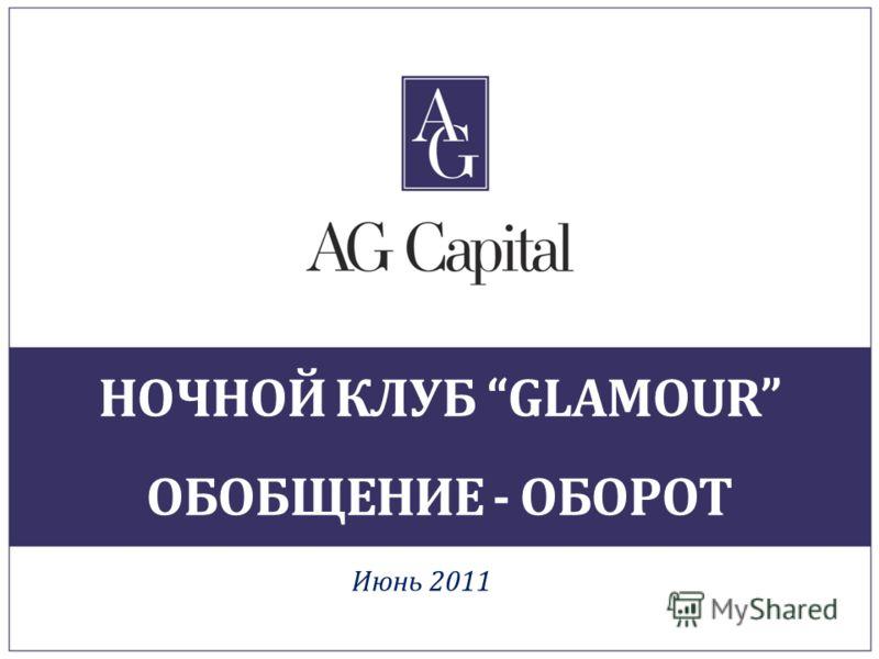 НОЧНОЙ КЛУБ GLAMOUR ОБОБЩЕНИЕ - ОБОРОТ Июнь 2011