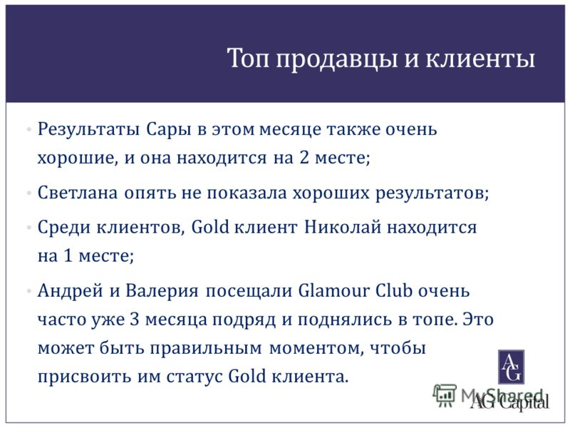 Результаты Сары в этом месяце также очень хорошие, и она находится на 2 месте; Светлана опять не показала хороших результатов; Среди клиентов, Gold клиент Николай находится на 1 месте; Андрей и Валерия посещали Glamour Club очень часто уже 3 месяца п