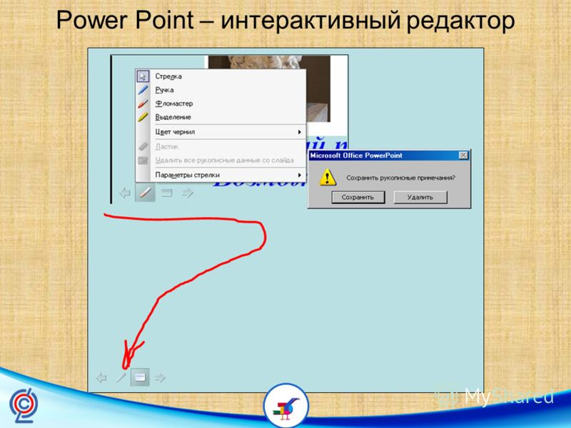 Power Point – интерактивный редактор