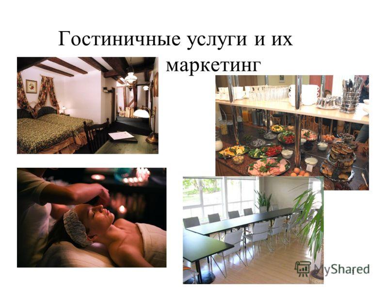 1 Гостиничные услуги и их маркетинг