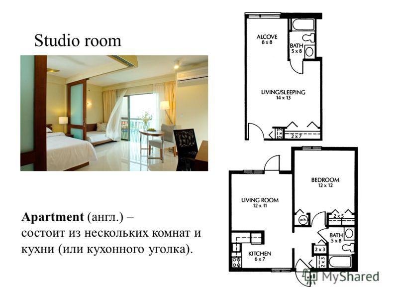 15 Studio room Apartment (англ.) – cостоит из нескольких комнат и кухни (или кухонного уголка).