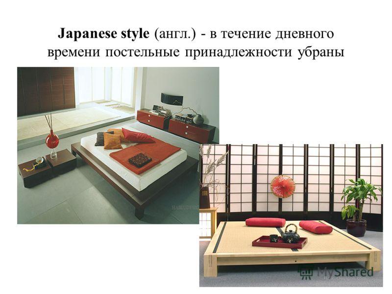 18 Japanese style (англ.) - в течение дневного времени постельные принадлежности убраны