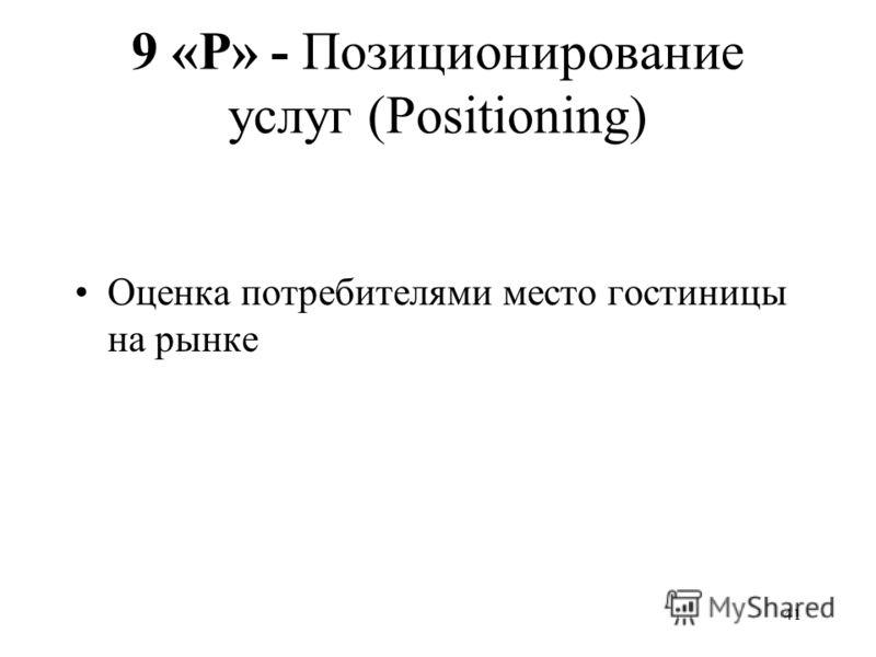 41 9 «P» - Позиционирование услуг (Positioning) Оценка потребителями место гостиницы на рынке