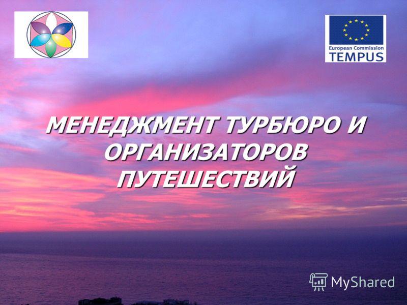 МЕНЕДЖМЕНТ ТУРБЮРО И ОРГАНИЗАТОРОВ ПУТЕШЕСТВИЙ