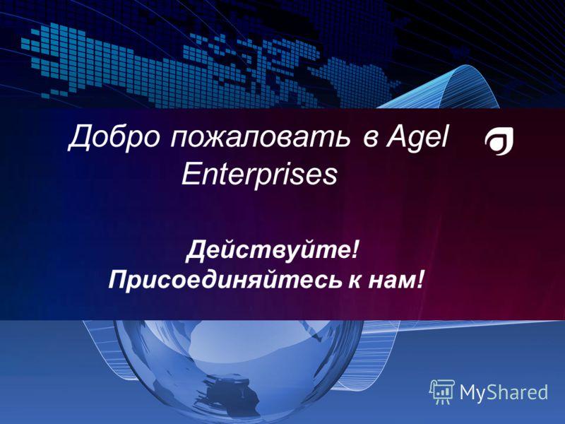 Добро пожаловать в Agel Enterprises Действуйте! Присоединяйтесь к нам!