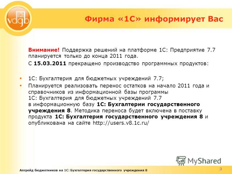 Внимание! Поддержка решений на платформе 1С: Предприятие 7.7 планируется только до конца 2011 года. C 15.03.2011 прекращено производство программных продуктов: 1С: Бухгалтерия для бюджетных учреждений 7.7; Планируется реализовать перенос остатков на