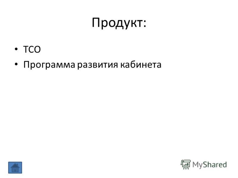 Продукт: ТСО Программа развития кабинета