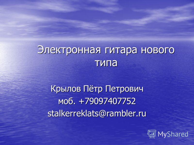 Электронная гитара нового типа Крылов Пётр Петрович моб. +79097407752 stalkerreklats@rambler.ru