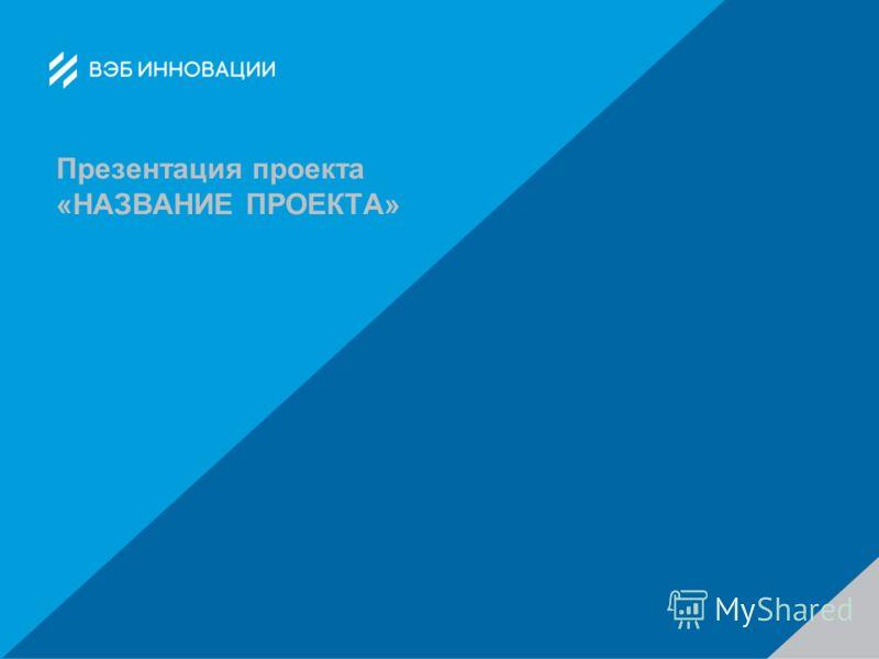 Презентация проекта «НАЗВАНИЕ ПРОЕКТА»
