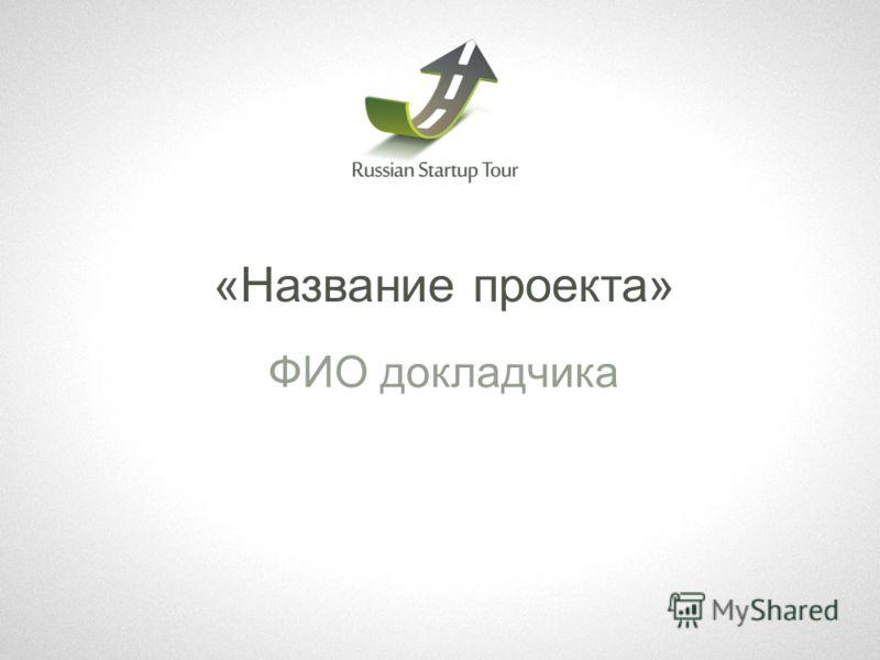 «Название проекта» ФИО докладчика