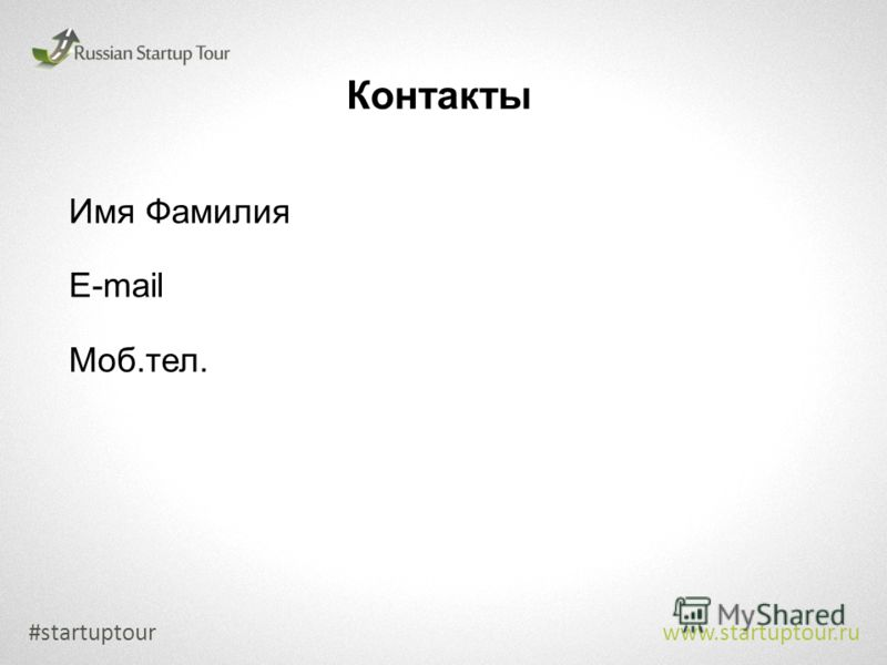 Контакты Имя Фамилия E-mail Моб.тел. #startuptour www.startuptour.ru