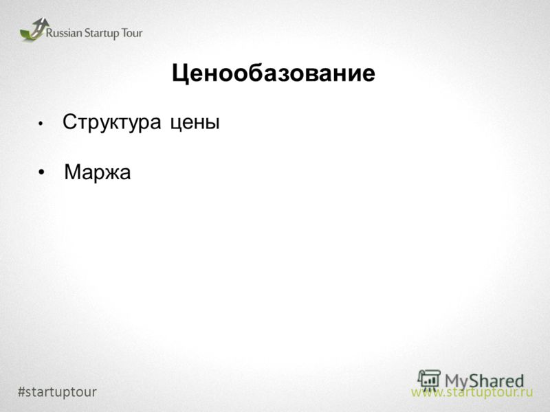 Ценообазование #startuptour www.startuptour.ru Структура цены Маржа