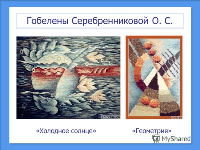 Гобелены Серебренниковой О. С. «Холодное солнце»«Геометрия»