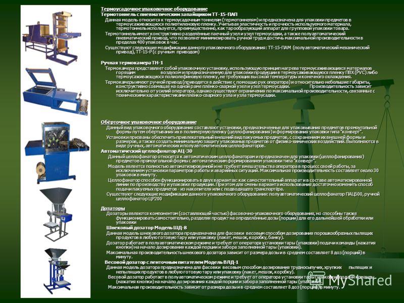 Термоусадочное упаковочное оборудование Термотоннель с пневматическим запайщиком ТТ-15-ПАП Данная модель относится к термоусадочным тоннелям (термотоннелям) и предназначена для упаковки предметов в термоусаживающуюся полиэтиленовую пленку. Учитывая э