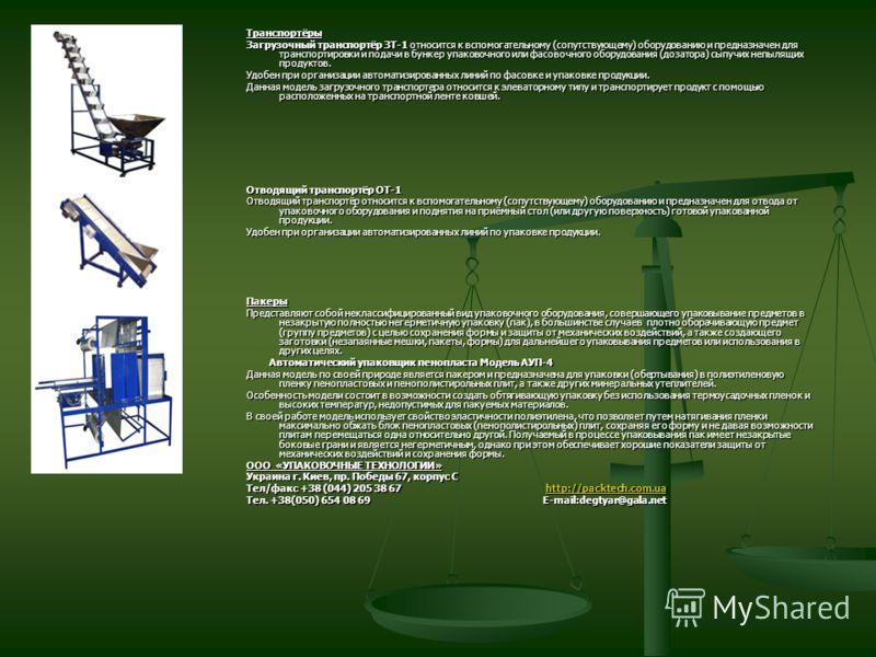 Транспортёры Загрузочный транспортёр ЗТ-1 относится к вспомогательному (сопутствующему) оборудованию и предназначен для транспортировки и подачи в бункер упаковочного или фасовочного оборудования (дозатора) сыпучих непылящих продуктов. Удобен при орг