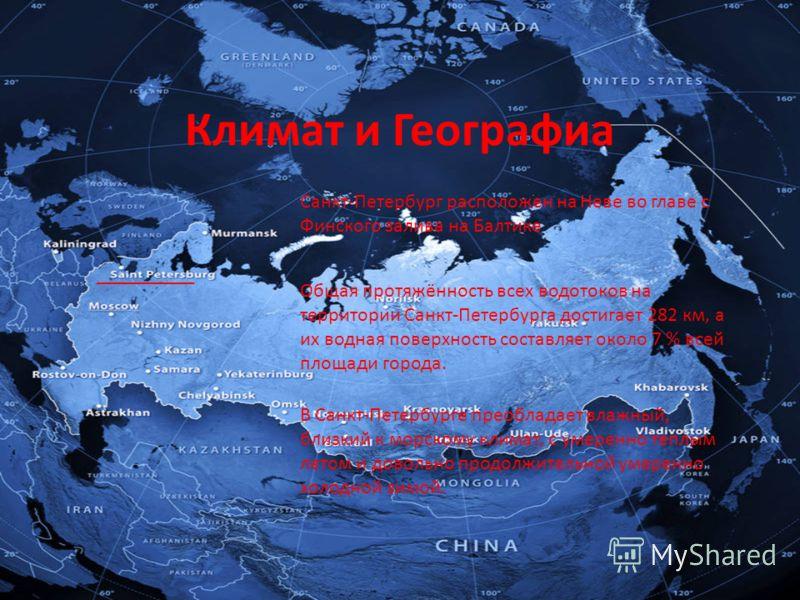 Климат и Географиа _________ Санкт-Петербург расположен на Неве во главе с Финского залива на Балтике Общая протяжённость всех водотоков на территории Санкт-Петербурга достигает 282 км, а их водная поверхность составляет около 7 % всей площади города