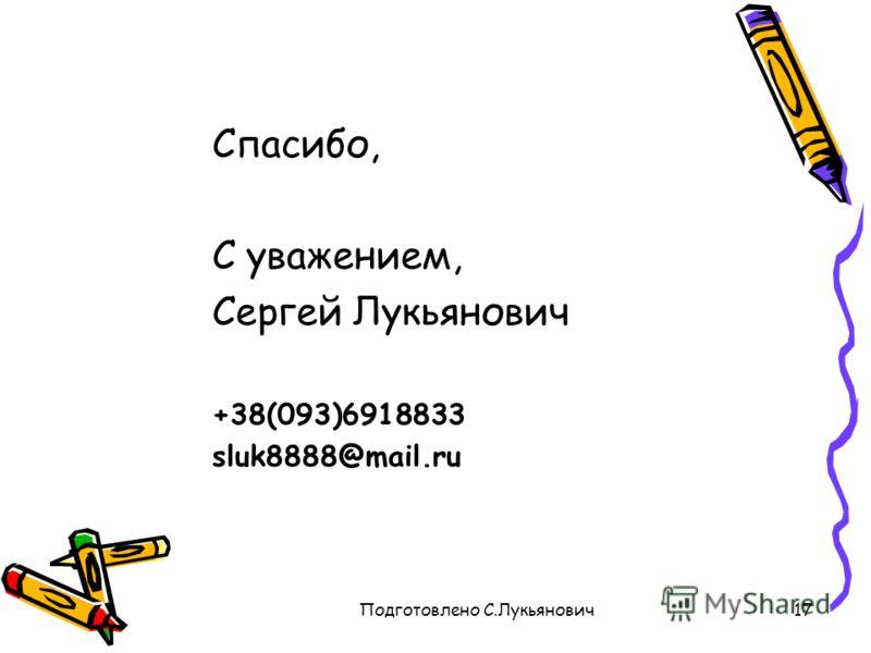Подготовлено С.Лукьянович17 Спасибо, С уважением, Сергей Лукьянович +38(093)6918833 sluk8888@mail.ru