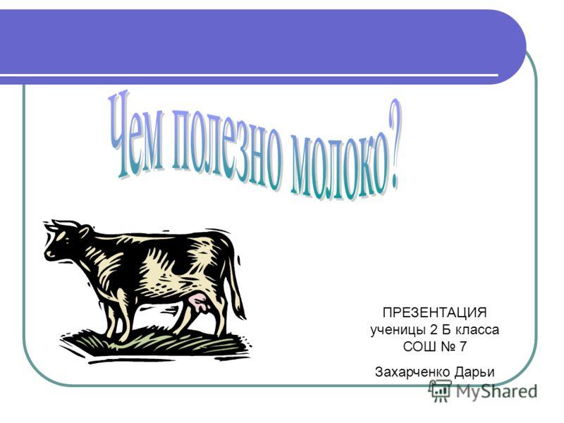 ПРЕЗЕНТАЦИЯ ученицы 2 Б класса СОШ 7 Захарченко Дарьи