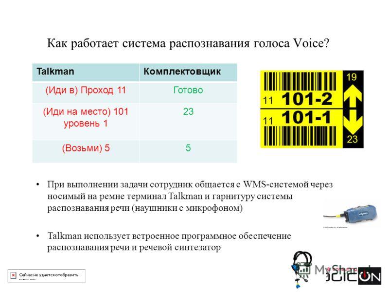 Как работает система распознавания голоса Voice? При выполнении задачи сотрудник общается с WMS-системой через носимый на ремне терминал Talkman и гарнитуру системы распознавания речи (наушники с микрофоном) Talkman использует встроенное программное