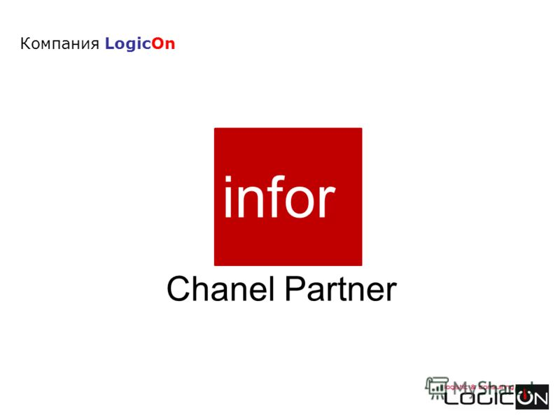 Компания LogicOn Chanel Partner infor