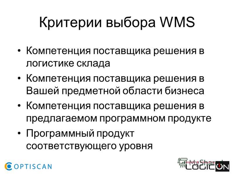 Критерии выбора WMS Компетенция поставщика решения в логистике склада Компетенция поставщика решения в Вашей предметной области бизнеса Компетенция поставщика решения в предлагаемом программном продукте Программный продукт соответствующего уровня