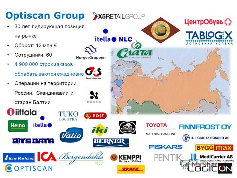 Optiscan Group 30 лет лидирующая позиция на рынке Оборот: 13 млн Сотрудники: 60 4 900 000 строк заказов обрабатываются ежедневно Операции на территории России, Скандинавии и старaн Балтии
