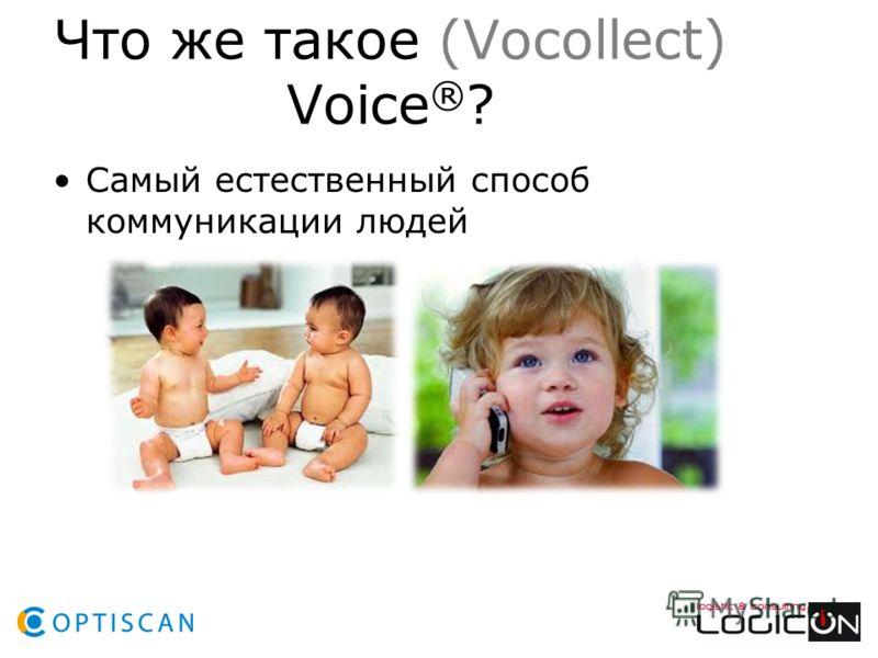 Что же такое (Vocollect) Voice ® ? Самый естественный способ коммуникации людей