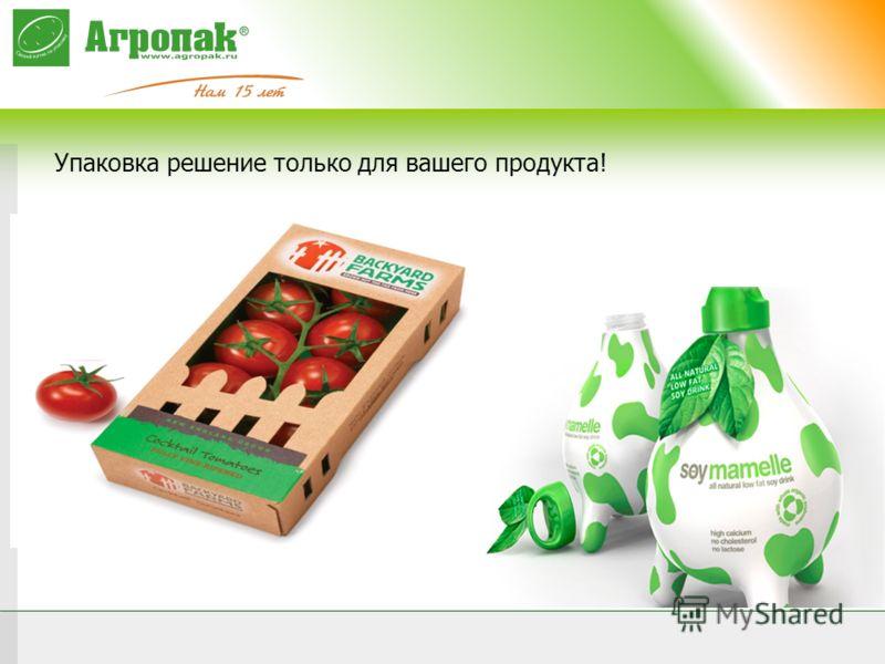 Упаковка решение только для вашего продукта!