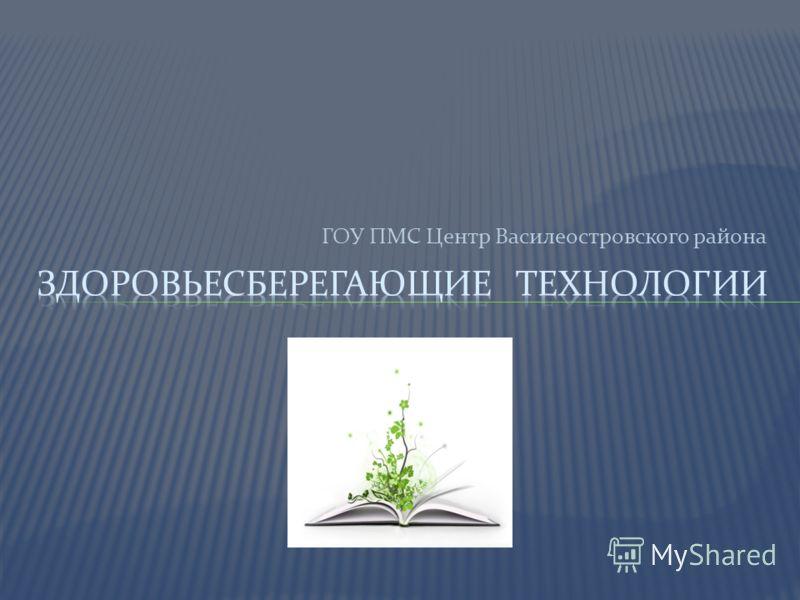 ГОУ ПМС Центр Василеостровского района