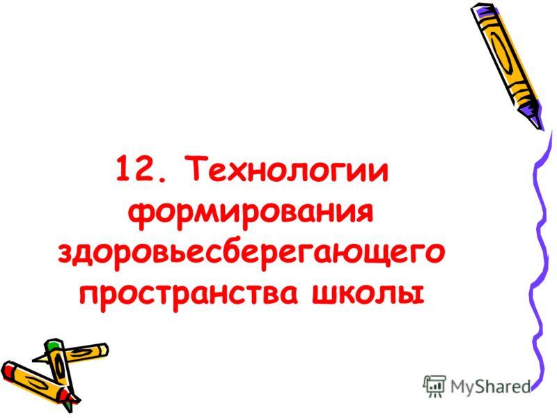 12. Технологии формирования здоровьесберегающего пространства школы