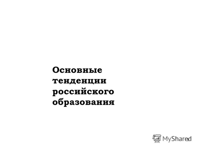 11 Основные тенденции российского образования