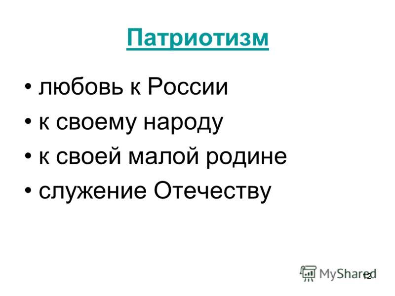 12 Патриотизм любовь к России к своему народу к своей малой родине служение Отечеству