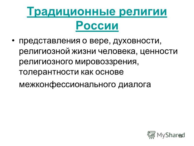 19 Традиционные религии России представления о вере, духовности, религиозной жизни человека, ценности религиозного мировоззрения, толерантности как основе межконфессионального диалога