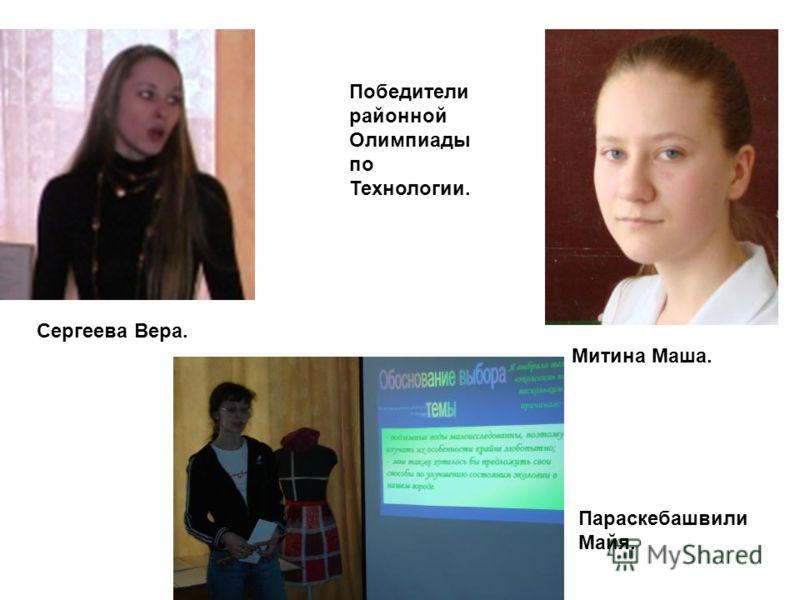 Победители районной Олимпиады по Технологии. Сергеева Вера. Митина Маша. Параскебашвили Майя.