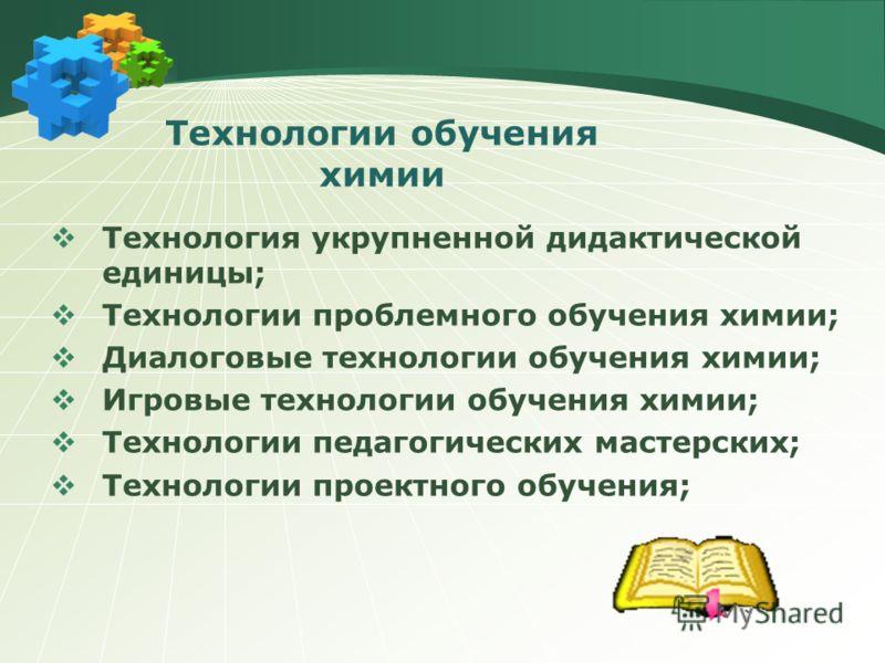 Технологии обучения химии Современное традиционное обучение; Технологии развивающего обучения; Технологии личностно-ориентированного обучения химии; Технологии сотрудничества; Тестовые технологии;
