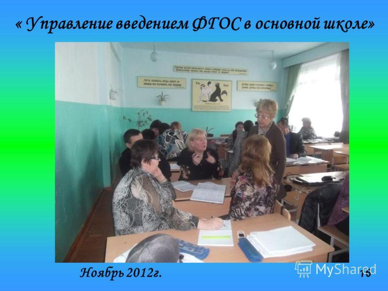 « Управление введением ФГОС в основной школе» Ноябрь 2012г. 16