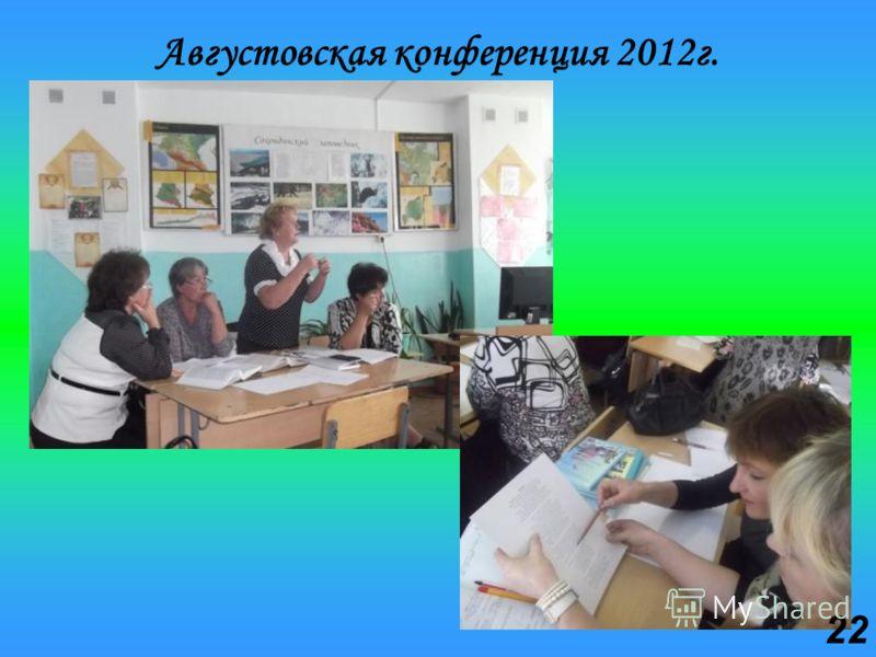 Августовская конференция 2012г. 22