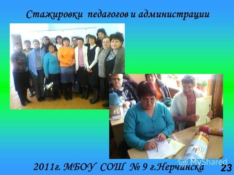 Стажировки педагогов и администрации 2011г. МБОУ СОШ 9 г.Нерчинска 23