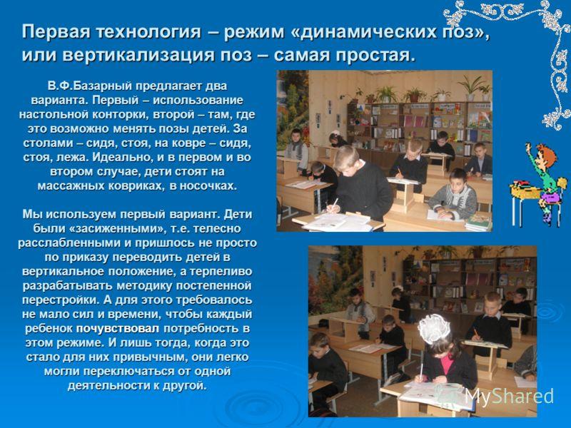 В.Ф.Базарный предлагает два варианта. Первый – использование настольной конторки, второй – там, где это возможно менять позы детей. За столами – сидя, стоя, на ковре – сидя, стоя, лежа. Идеально, и в первом и во втором случае, дети стоят на массажных