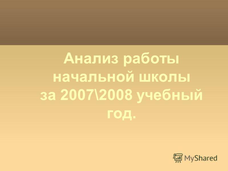 Анализ работы начальной школы за 2007\2008 учебный год.