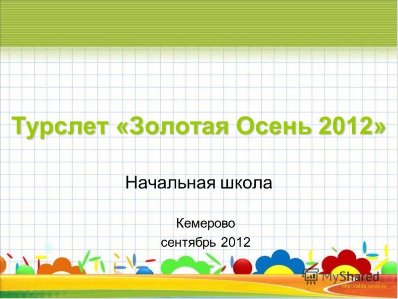 Турслет «Золотая Осень 2012» Начальная школа Кемерово сентябрь 2012