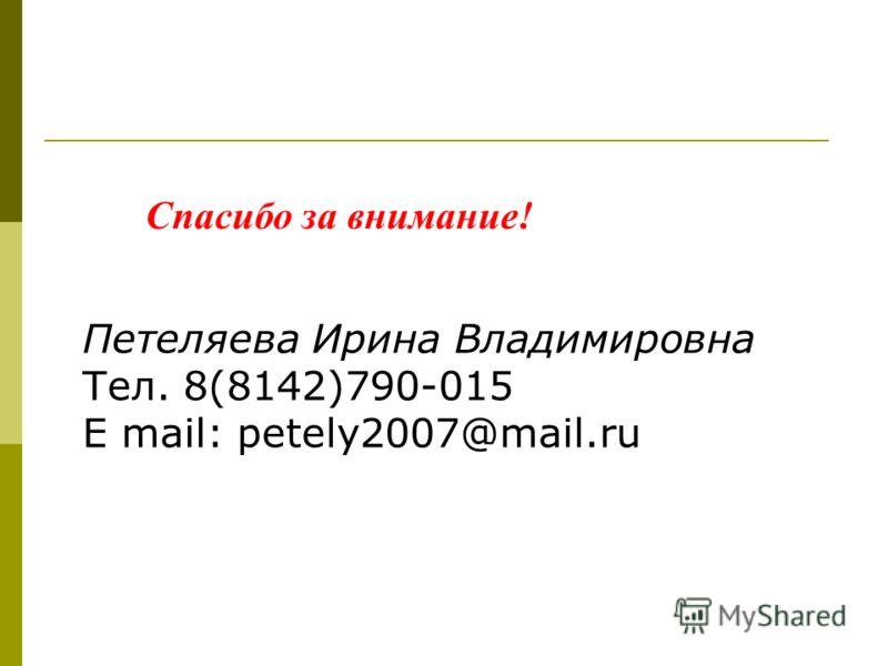 Петеляева Ирина Владимировна Тел. 8(8142)790-015 E mail: petely2007@mail.ru Спасибо за внимание!