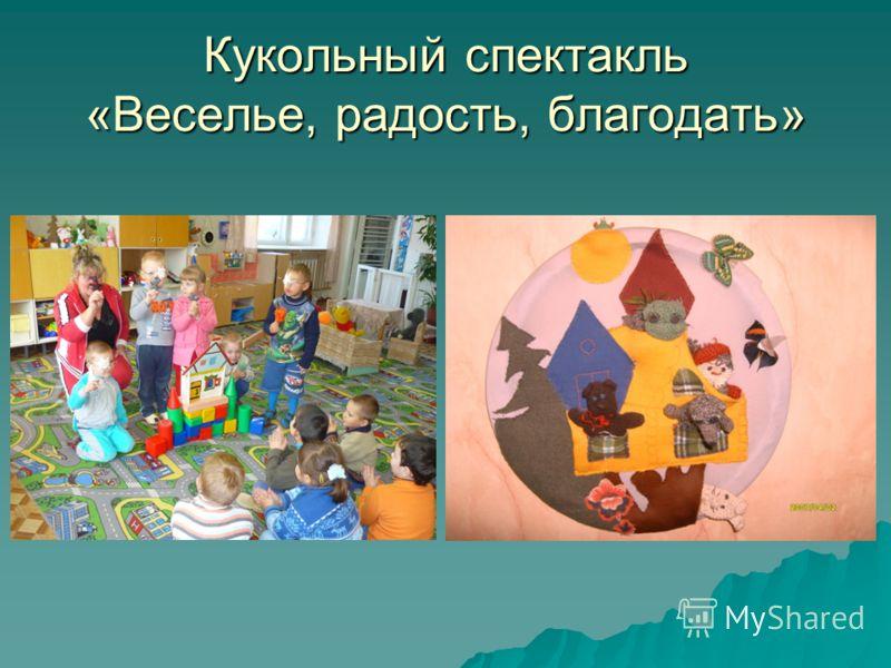 Кукольный спектакль «Веселье, радость, благодать»