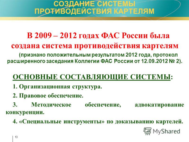 13 В 2009 – 2012 годах ФАС России была создана система противодействия картелям (признано положительным результатом 2012 года, протокол расширенного заседания Коллегии ФАС России от 12.09.2012 2). ОСНОВНЫЕ СОСТАВЛЯЮЩИЕ СИСТЕМЫ: 1. Организационная стр