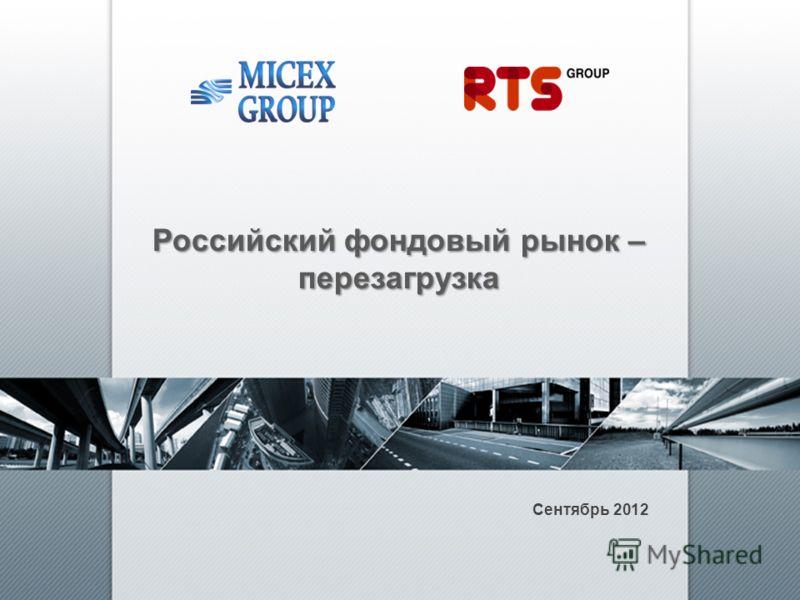 Российский фондовый рынок – перезагрузка Сентябрь 2012