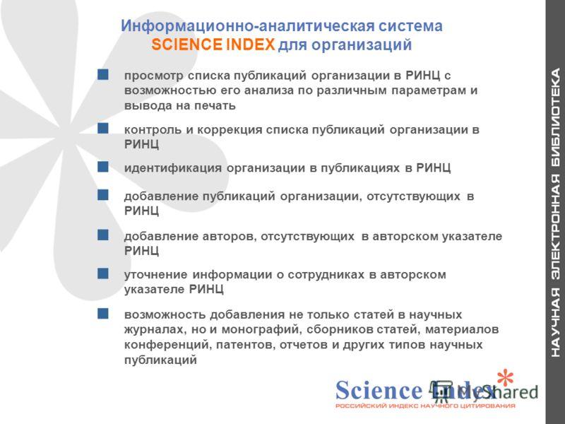 просмотр списка публикаций организации в РИНЦ с возможностью его анализа по различным параметрам и вывода на печать контроль и коррекция списка публикаций организации в РИНЦ идентификация организации в публикациях в РИНЦ добавление публикаций организ