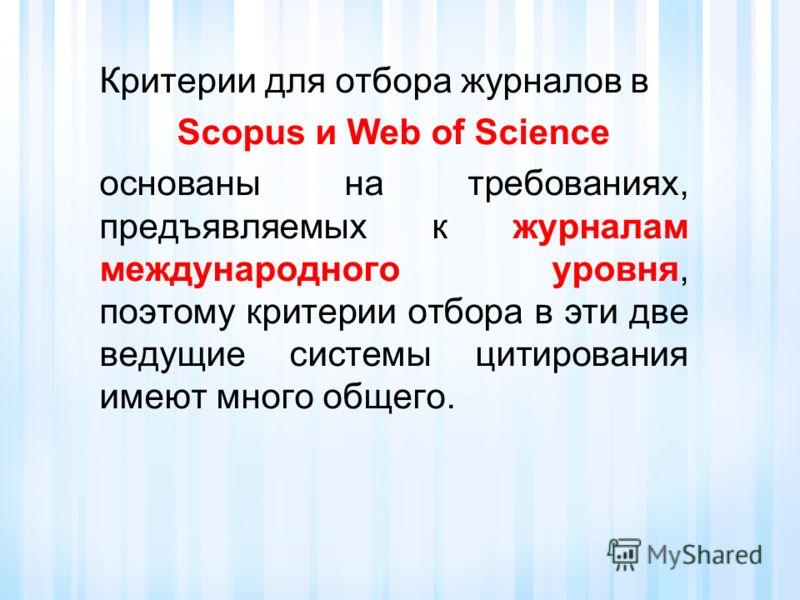 Критерии для отбора журналов в Scopus и Web of Science основаны на требованиях, предъявляемых к журналам международного уровня, поэтому критерии отбора в эти две ведущие системы цитирования имеют много общего.