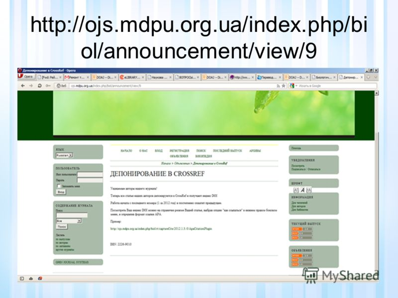 http://ojs.mdpu.org.ua/index.php/bi ol/announcement/view/9