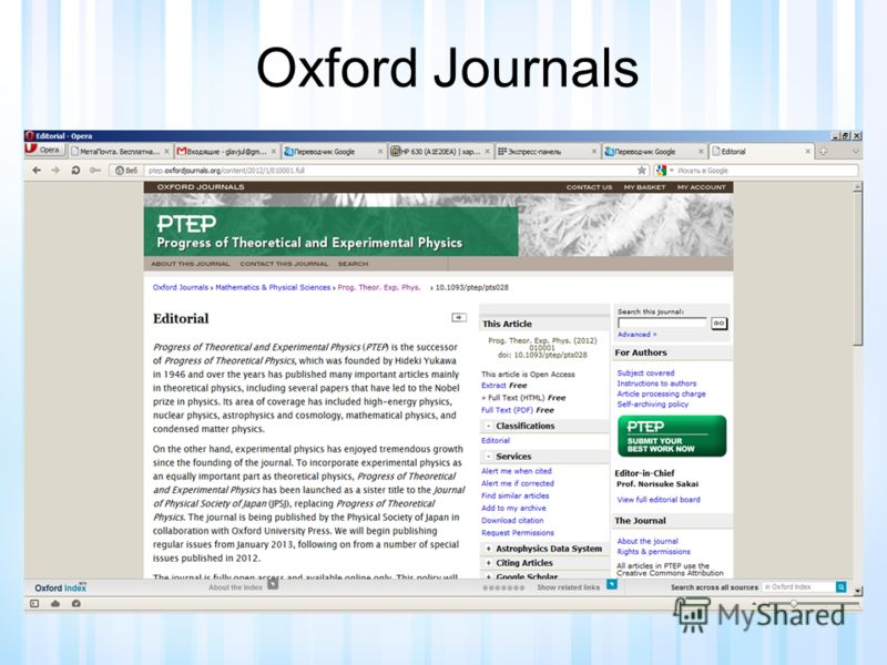 Oxford Journals